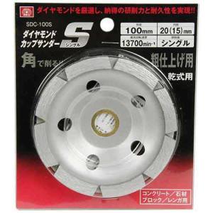 ディスクグラインダー 刃(SK11)ダイヤモンドカップサンダー sdc-0sシングル(用途)/コンク...