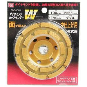 ディスクグラインダー 刃(SK11)ダイヤモンドカップサンダー sdc-0wダブル(用途)/コンクリ...