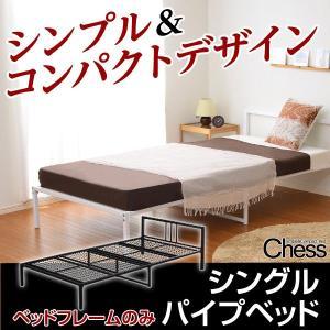 ベッド パイプベッド シングルベッド (フレームのみ)|kuraki-26