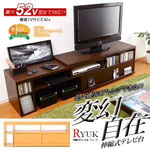 伸縮テレビ台 ローボードテレビ台 AVラック (約:幅118から210cm×高さ45cm) kuraki-26