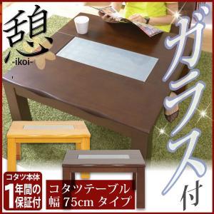こたつテーブル 正方形 家具調こたつ 75cm幅 ローテーブル|kuraki-26
