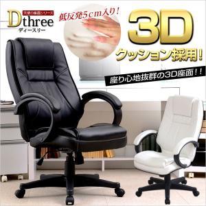 オフィスチェア 肘付きチェア 社長椅子 合皮レザー (幅65cm×高さ115cm)|kuraki-26