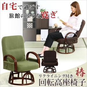 高座椅子 リクライニング座椅子 肘掛け 回転チェア (幅57cm×座面高36cm)|kuraki-26