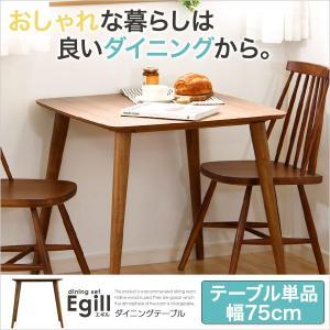 ダイニングテーブル (テーブル単品) 幅75cm 2人掛け|kuraki-26