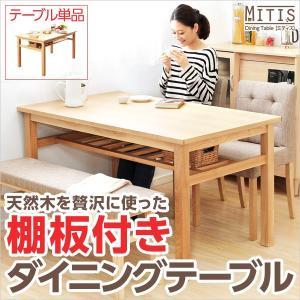 ダイニングテーブル 天然木 カントリー 幅135cm [ht]|kuraki-26