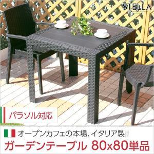 ステラ テーブル 80角 ブラック エクステリア [ht]|kuraki-26