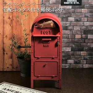 郵便ポスト 郵便受け 宅配ボックス 宅配box 大型 メールボックス おしゃれ スタンド 戸建 マン...