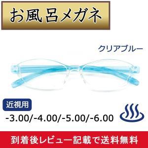 度付き 眼鏡 くもり止め おふろ  ◆ 近視用お風呂メガネです。 ◆ 透明性・耐衝撃性・耐熱性に優れ...