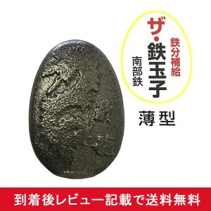 南部鉄器 鉄玉子 鉄分補給 鉄たまご 鉄の玉 鉄卵 薄型 昇龍 (メール便対応・他商品同梱不可)