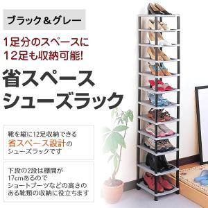 靴収納 靴置き棚 靴箱 下駄箱 スリム おしゃれ 靴入れ 縦長 12段  ◆ 靴を縦に12足収納でき...