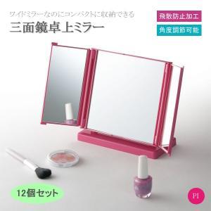 三面鏡 スタンドミラー 化粧鏡 卓上鏡 おしゃれ コンパクト メイク お化粧 かがみ 折りたたみ 角...