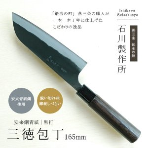 包丁 三徳 万能 鋼 安来鋼 積層鋼 日本製 プロ 肉 魚 野菜 切り ナイフ 柄 よく切れる 青紙...