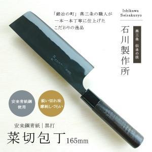 包丁 菜切り 鋼 安来鋼 積層鋼 日本製 燕三条 プロ 家庭用 野菜 切り ナイフ 柄 よく切れる ...
