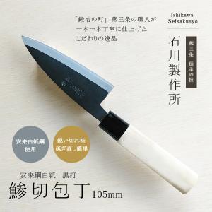 包丁 鋼 安来鋼 小出刃 日本製 プロ 鯵切り 小魚切り ナイフ 柄 よく切れる 黄紙 105mm ...