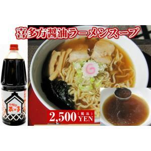 喜多方醤油ラ−メンスープ 1.8L|kurakuratei