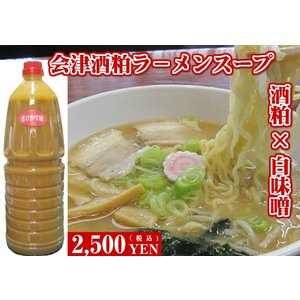 会津飯豊山の伏流水で丁寧に仕込んだ酒粕と白味噌を使用。 会津酒粕ラ−メンスープ 1.8L|kurakuratei