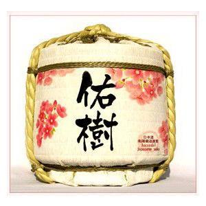 【送料無料】純米酒 名前・写真入り樽酒1.8L 名入り・名入...