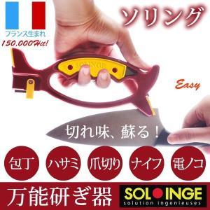 フランス生まれの万能研ぎ器ソリングの登場。TV通販日本で15万個完売。 どんな形状の刃物でも、あっと...
