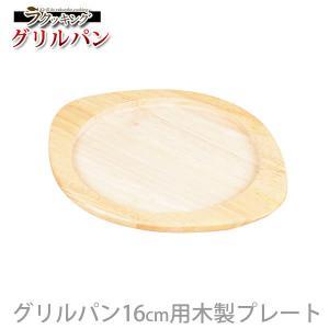 ラクッキング グリルパン[16cm用]木製プレート HB-999[パール金属]【ポイント5倍】 kurashi-arl
