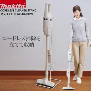大人気マキタのコードレスクリーナー専用スタンドです! 便利な収納ポケット!使わないときの充電器や紙パ...