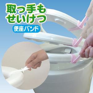 取っ手もせいけつ 便座バンド ホワイト  [カキウチ]【ポイント5倍】 kurashi-arl