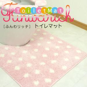 ふんわリッチ funwarich  トイレマット ドット ピンク [カキウチ]【ポイント5倍】 kurashi-arl