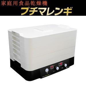 【送料無料】家庭用 食品乾燥機 プチマレンギ TTM-435S[東明テックドライフルーツメーカー フードドライヤー 【ポイント5倍】|kurashi-arl
