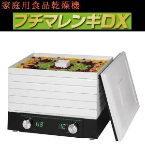 【送料無料】家庭用 食品乾燥機 プチマレンギDX TTM-440N[東明テック]ドライフルーツメーカー フードドライヤー 大型【ポイント5倍】|kurashi-arl