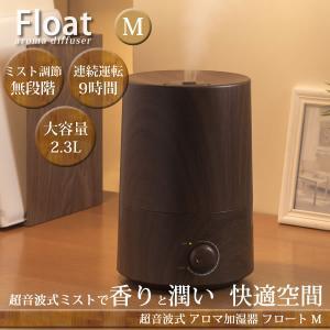 超音波 アロマ加湿器 フロート FLOAT M ダークウッド HFT-1622 おしゃれ スリーアップ アロマディフューザー ポイント5倍