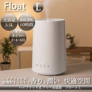 【送料無料】ハイブリッド加湿器 フロートL ホワイト (Float)(HFT-1624) アロマ 超微粒子 ミスト  おしゃれ [スリーアップ]【ポイント5倍】 kurashi-arl