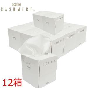 狭い場所でも使いやすい!スコッティ カシミヤ キューブ 160枚(80組)×12箱セット 日本製紙ク...