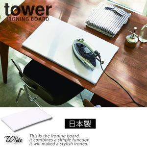 平型アイロン台 ホワイト 白 タワー(tower)日本製 シンプル[山崎実業]コンパクト収納 おしゃれ 北欧 【ポイント5倍】|kurashi-arl