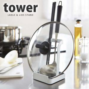 お玉&鍋ふたスタンド tower(タワー) ホワイト [山崎実業]【ポイント5倍】|kurashi-arl