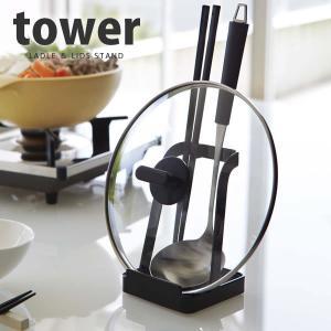 お玉&鍋ふたスタンド tower(タワー) ブラック [山崎実業]【ポイント5倍】|kurashi-arl