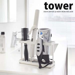 ドライヤー&ヘアアイロンスタンド tower タワー ホワイ...