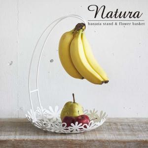 バナナスタンド & フラワーバスケット natura...
