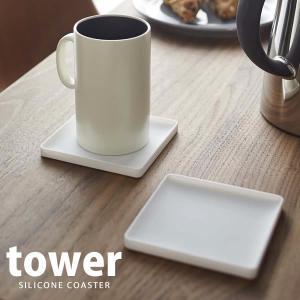 立体コースター tower(タワー) 角型 ホワイト [山崎実業]【ポイント5倍】 kurashi-arl