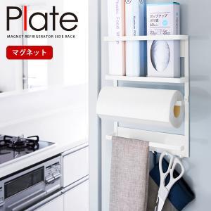 キッチンペーパーホルダー マグネット冷蔵庫サイドラック Plate プレート ホワイト 山崎実業 ポイント5倍の写真