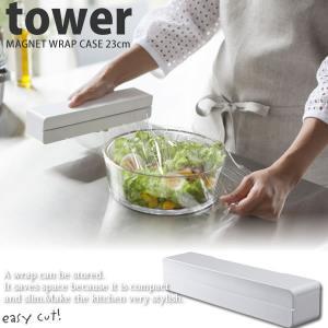 マグネットラップケース S タワー tower ホワイト 白 山崎実業 水に強い ラップホルダー カ...
