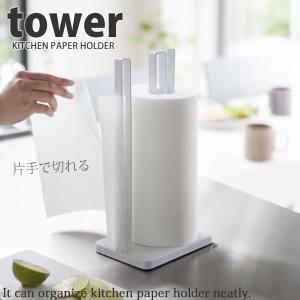片手で簡単にキッチンペーパーがカットできます。大判サイズ対応! スタイリッシュで機能的、黒と白のシリ...