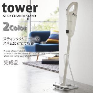 スティッククリーナースタンド タワー tower ホワイト ...