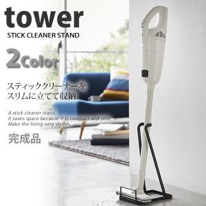 美しいだけじゃない機能的な毎日の必需品。 よく使うスティック型掃除機をスリムに立てて収納。 ■サイズ...
