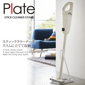 スティッククリーナースタンド プレート plate ホワイト...