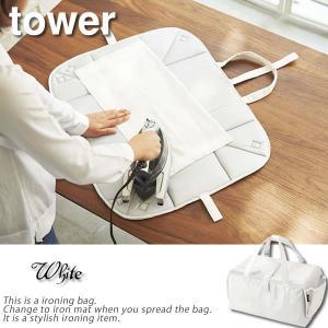 アイロン収納マット バッグ タワー(tower)ホワイト 白 省スペース 折りたたみ 2WAY[山崎実業] 【ポイント5倍】|kurashi-arl