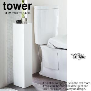 スリムトイレラック ホワイト 白 タワー tower トイレ収納 山崎実業 スリム おしゃれ 北欧 ポイント5倍の写真