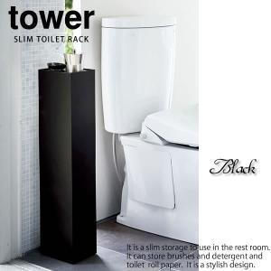 スリムトイレラック ブラック 黒 タワー tower トイレ収納 山崎実業 スリム おしゃれ 北欧 ...
