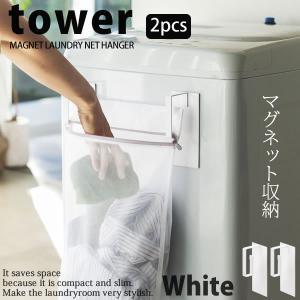 2個組 マグネット洗濯ネットハンガー ホワイト 白 タワー tower 山崎実業 洗濯機横 箱入り 分別洗濯 収納 おしゃれ 北欧 ポイント5倍