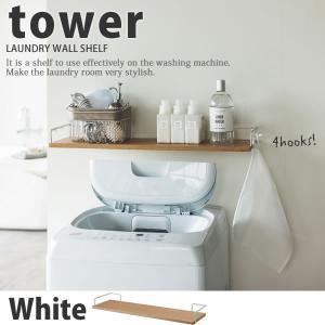 シンプルで洗練されたデザイン。それでいてムダがなく機能的なタワーのウォールシェルフ。 取り付け方は簡...