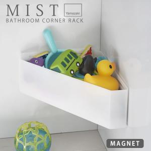 散らかりがちなおもちゃやバスグッズをスッキリ収納。 バスルームのコーナーにマグネットで簡単取り付けの...