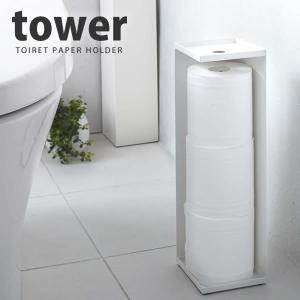 トイレットペーパーホルダー tower(タワー) ホワイト[山崎実業]【ポイント5倍】 kurashi-arl